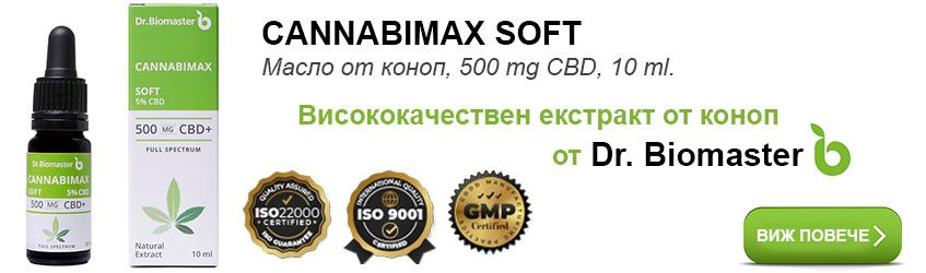 Cannabimax Soft - масло от коноп от Др. Биомастер